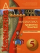 Математика 5 кл. Арифметика. Геометрия. Тетрадь-экзаменаторс online поддержкой